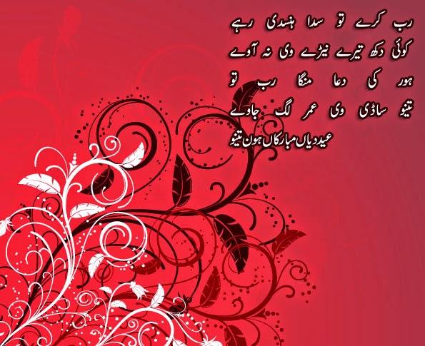 Urdu hindi poetries happy eid mubarak shayari urdu eid mubarak happy eid mubarak shayari urdu eid mubarak poetry eid card hd wallpaper m4hsunfo