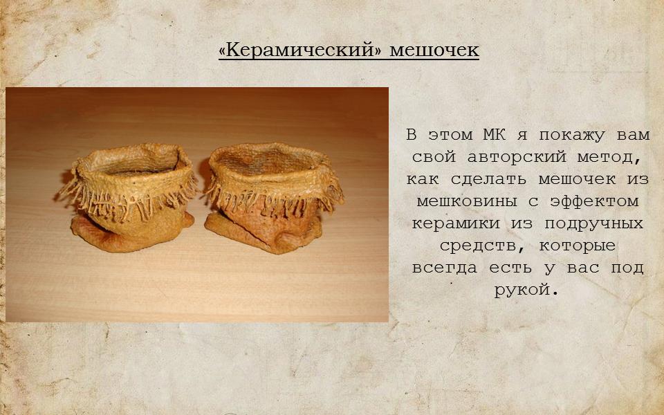 Как сделать мешочки из мешковины - Foto-lis.ru
