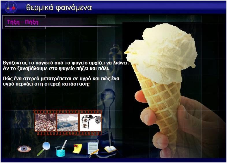 http://digitalschool.minedu.gov.gr/modules/document/file.php/DSGYM-B200/FGYM_HTML/data/2/2_2/index.htm