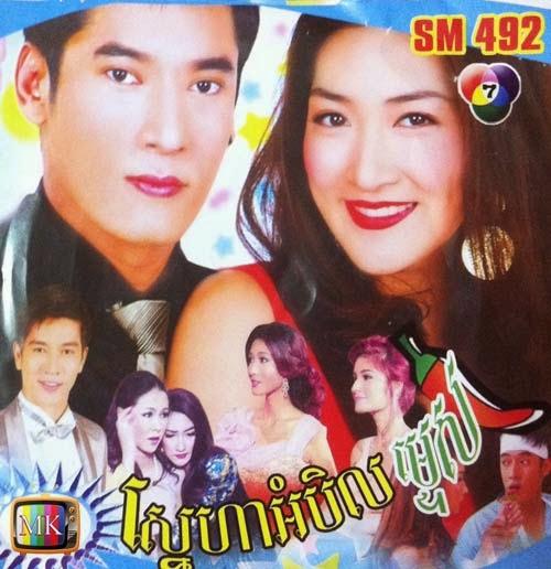 thai movie speak khmer online dating
