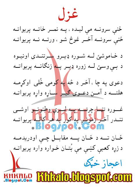 Ijaz Khattak Pashto Ghazal