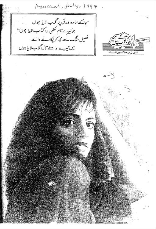 Gulab ruton ke payambar novel by Fouzia Akbar Sana Online Reading