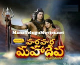 Hara Hara Mahadeva Daily Serial – E 465 – 12th Mar