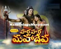 Hara Hara Mahadeva Daily Serial – E 182- E 285