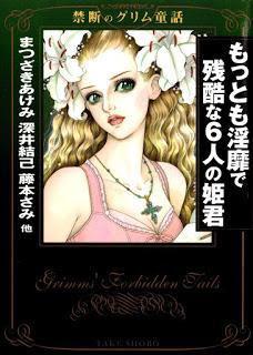 [まつざきあけみ] もっとも淫靡で残酷な6人の姫君 まんがグリム童話