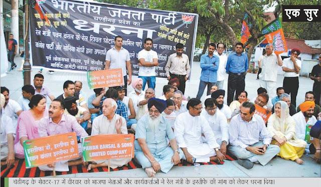 चंडीगढ़ के सेक्टर 17 में वीरवार को पूर्व सांसद सत्य पाल जैन व अन्य भाजपा नेताओं ने रेल मंत्री के इस्तीफे की मांग को लेकर धरना दिया।