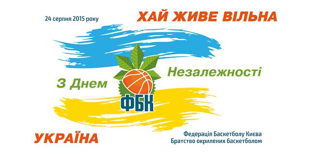 Федерация Баскетбола Киева поздравляет с Днем Независимости Украины