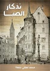 كتاب تذكار الصبا لـ محمد لطفي جمعة