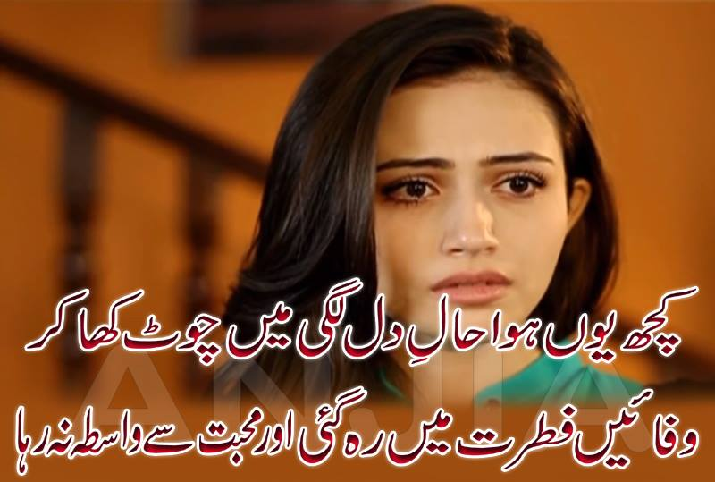 Sad poetry best love romantic shayari from famous poets sad poetry thecheapjerseys Images
