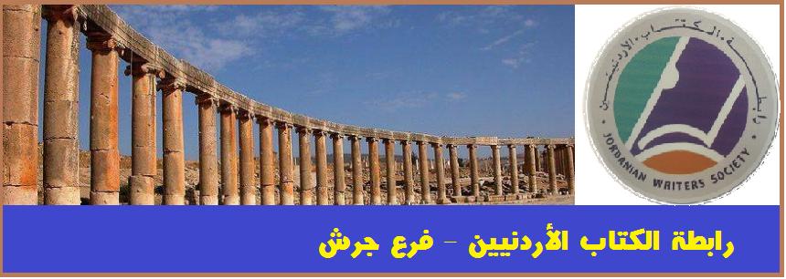 رابطة الكتاب الأردنيين - فرع جرش