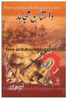 Dastaan-e-mujaahid by Naseem Hijaazi