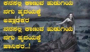 Kannada kavanagalu | ನನ್ನ ಕವನ - HD Wallpapers
