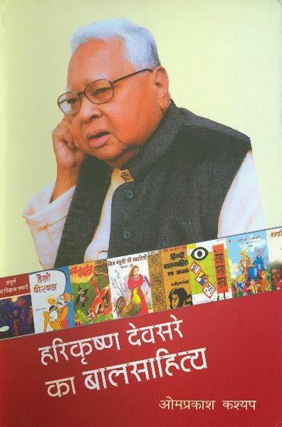 Dr. Harikrishna Devsare Ka Balsahitya - डॉ. हरिकृष्ण देवसरे का बालसाहित्य