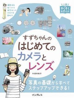 [鈴木和子] すずちゃんのはじめてのカメラとレンズ