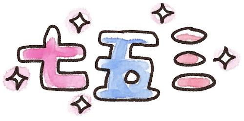 「七五三」のイラスト文字