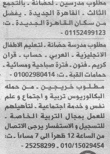 اعلانات وظائف وسيط القاهرة مدرسين