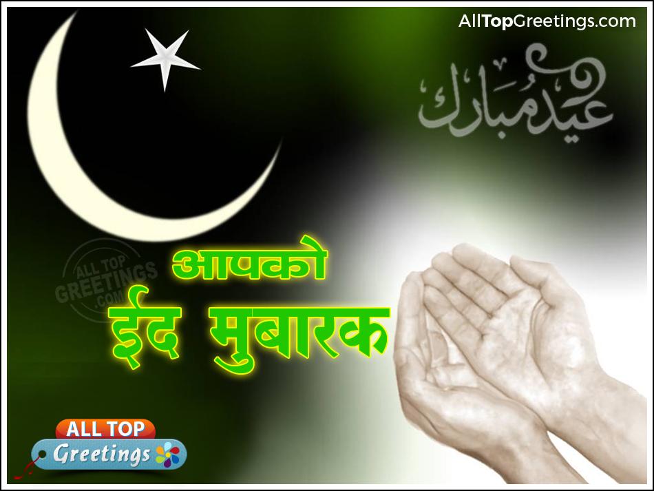 Eid mubarak hindi best greeting cards and nice pics 93 all top best hindi urdu eid mubarak quotations online m4hsunfo