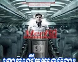 [ Movies ] Kmaoch Leu Yorn Hoh - Khmer Movies, Thai - Khmer, Short Movies