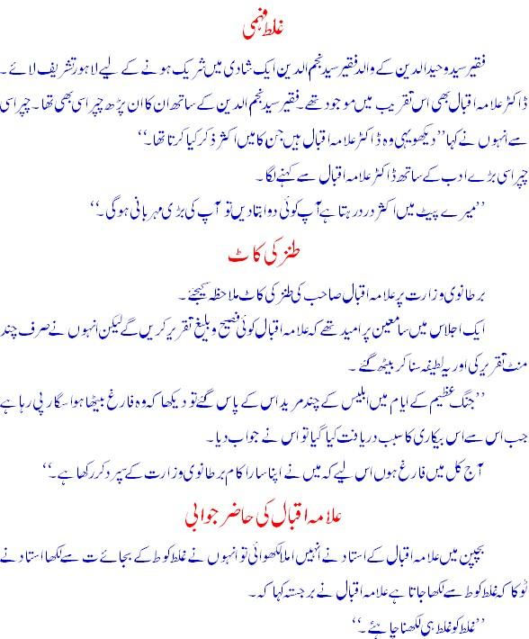 urdu joke - 13 - funny urdu joks