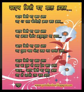 marathi vinodi kavita