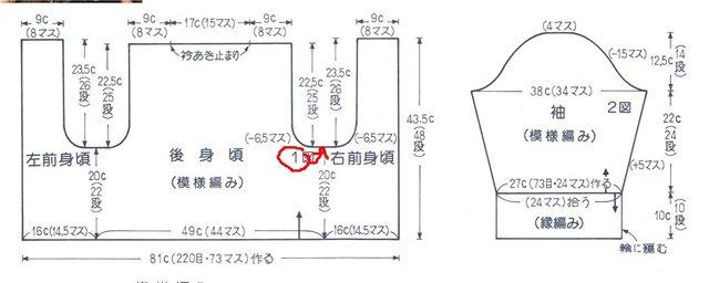 %C5%9Femal%C4%B1+dantel+bluz+modeli(3) Şemalı Yazlık Bayan Örgü Modelleri
