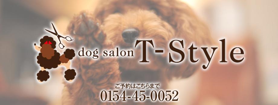 ドッグサロンT-Style|北海道釧路市のトリミングサロン