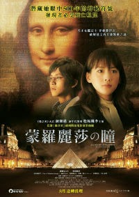 All-Round Appraiser Q: The Eyes of Mona Lisa / Bannou Kanteishi Q Monariza No Hitomi