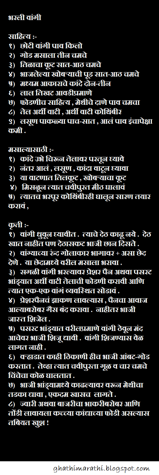 marathi recipes bharali vangi1