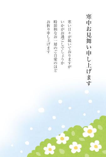花と緑の寒中見舞いのテンプレート