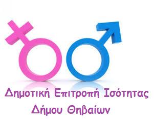 Δημοτική Επιτροπή Ισότητας Δήμου Θηβαίων