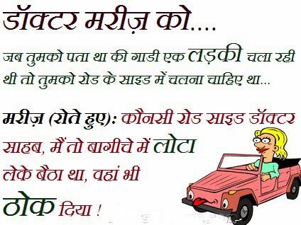 Very Funny Jokes Hindi...