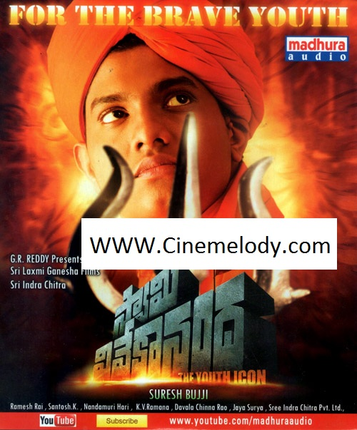 Swami Vivekananda Telugu Mp3 Songs Free  Download -2013