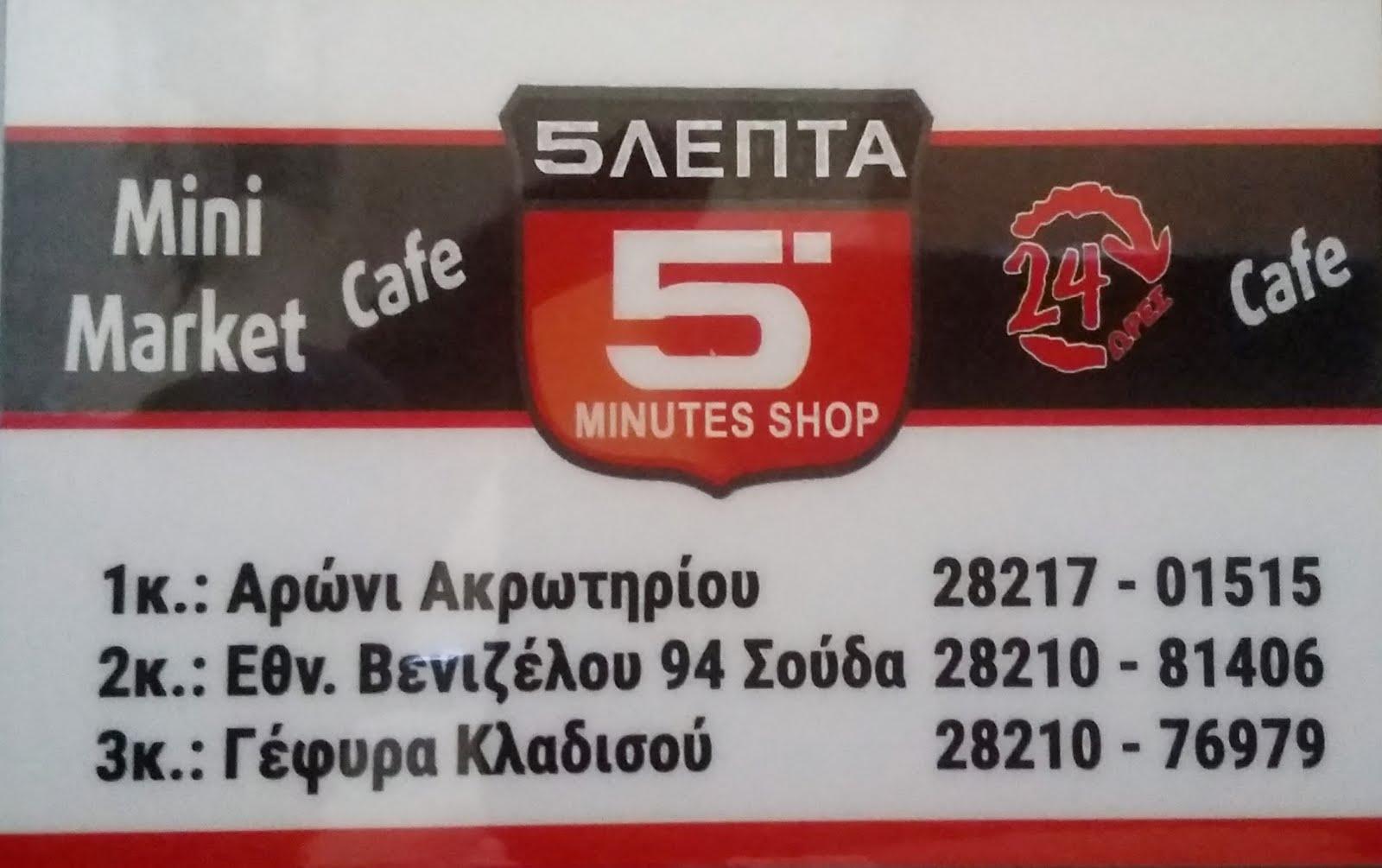 kafe 5 ΛΕΠΤΑ