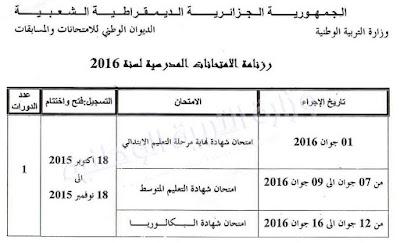 رزنامة الامتحانات المدرسية لسنة 2016