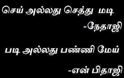 Father Son Comedy Lines In Tamil