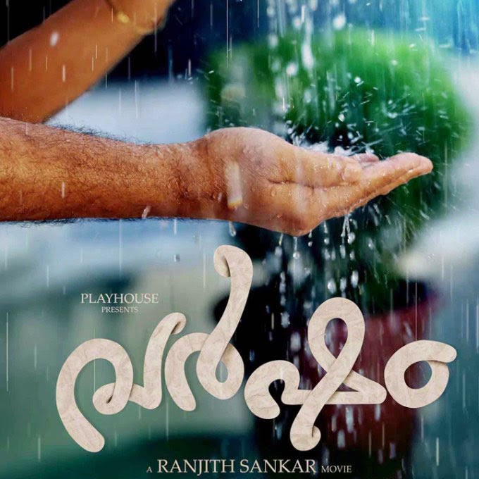 Varsham Review | Varsham Theater Collection Report