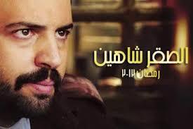 موعد مشاهدة مسلسل الصقر شاهين على قناة الحياة