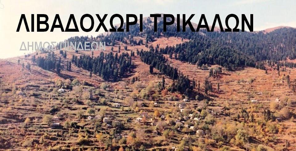 ΛΙΒΑΔΟΧΩΡΙ ΤΡΙΚΑΛΩΝ
