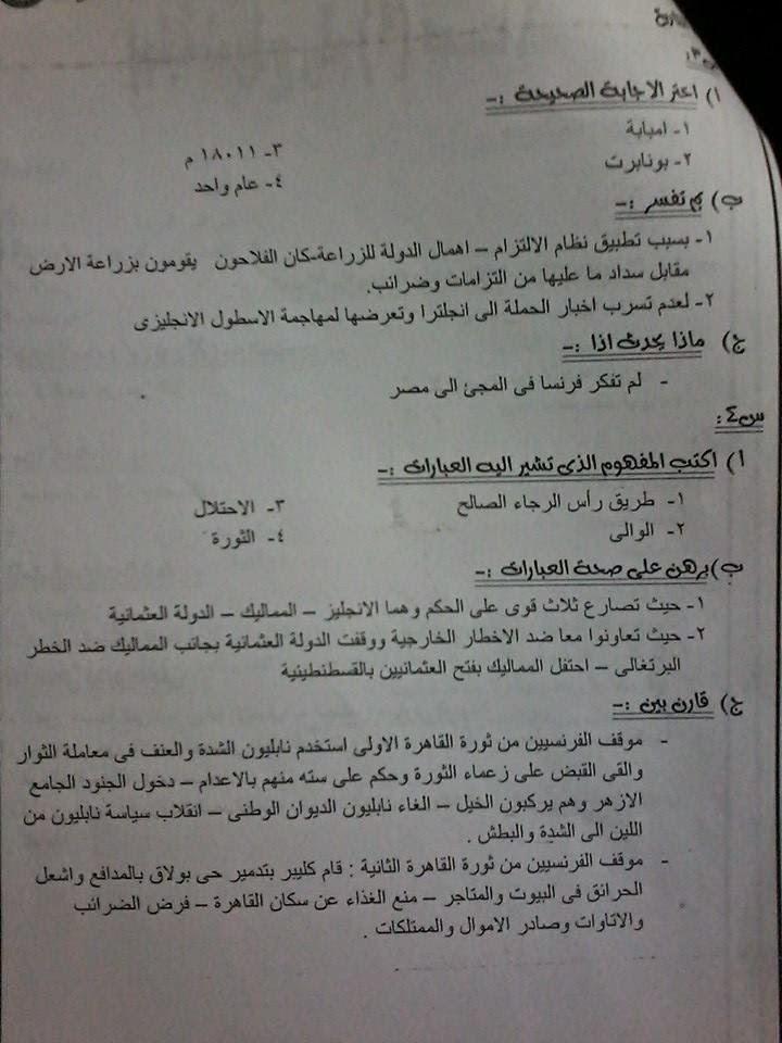 حل أسئلة كتاب المدرسة دراسات للصف السادس ترم أول طبعة2015 1609614_155088521184