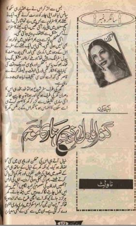 Free download Ganwa dia dil ney jo bahar ka mousam novel by Anila Kiran pdf, Online reading.