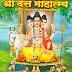 श्री दत्त महात्म्य ( गद्य ) श्रवण ग्रंथ  - Shri Datta Mahaatmya Marathi Audio Book