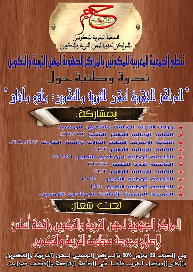 الجمعية المغربية للمكونين بالمراكز :ندوة حول المراكز الجهوية لمهن التربية والتكوين: واقع وآفاق