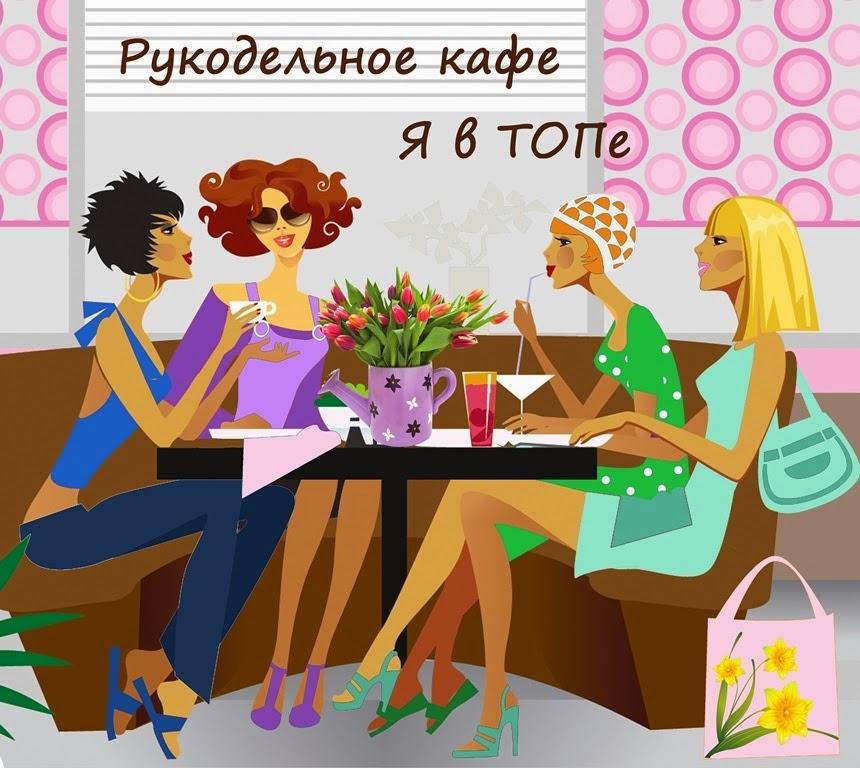 "Топ ""Рукодельного кафе"""