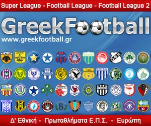 Μάθε τα νέα του ποδοσφαίρου από superleage εώς τοπικά σ' όλη την Ελλάδα