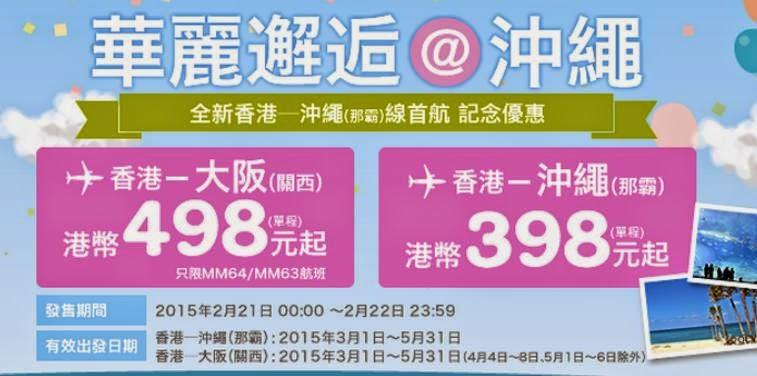 Peach 樂桃羊年優惠,香港飛大阪單程$498起、沖繩$299起今晚零晨(2月20日)開賣。