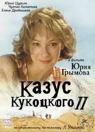 http://discover.halifaxpubliclibraries.ca/?q=title:kazus%20kukotskogo