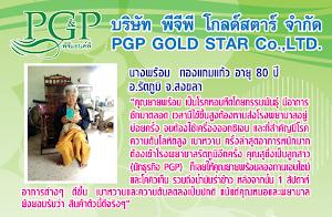ประสบการณ์ผู้ใช้ผลิตภัณฑ์ PGP Gold Star