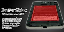เอซุสขอชี้แจงเรื่องแบตเตอรี่ ASUS Zenfone Max