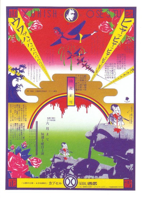 Doctor Ojiplatico. Tadanori Yokoo. Posters y Diseño Gráfico