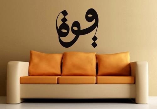 Kaligrafi Dekorasi Dinding